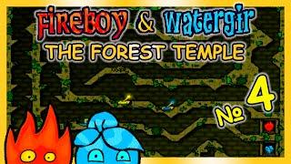 Огонь и Вода: Лесной Храм Fireboy & Watergirl in The Forest Temple Мультик Игра [4 серия](Красивая и интересная игра, где нам предстоит решить кучи головоломок играя сразу за двух персонажей - Маль..., 2016-07-26T08:43:55.000Z)