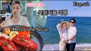 러시아 아내가 한국 소고기를 먹는 방법?! / Korean barbecue and our travel / Корейское барбекю и море