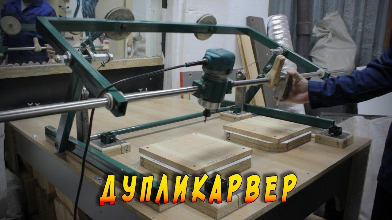 Дупликарвер. Копировальный-фрезерный станок. Woodcarving duplicator.