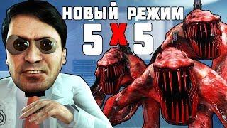 НОВЫЙ РЕЖИМ В SCP 5 УЧЁНЫХ VS 5 СОБАК В SCP: SECRET LABORATORY!