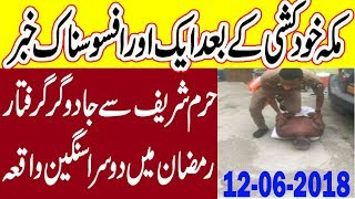 Saudi Arabia | Haram Sharif Makkah News | Masjid ul Haram News 11th June 2018