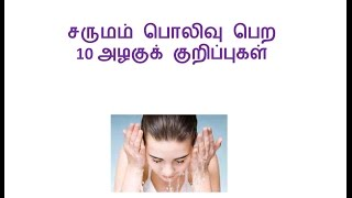 top 10 beauty tips in Tamil
