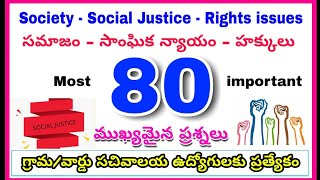 Society - Social - Justice - Rights issues - in Telugu || Most Important