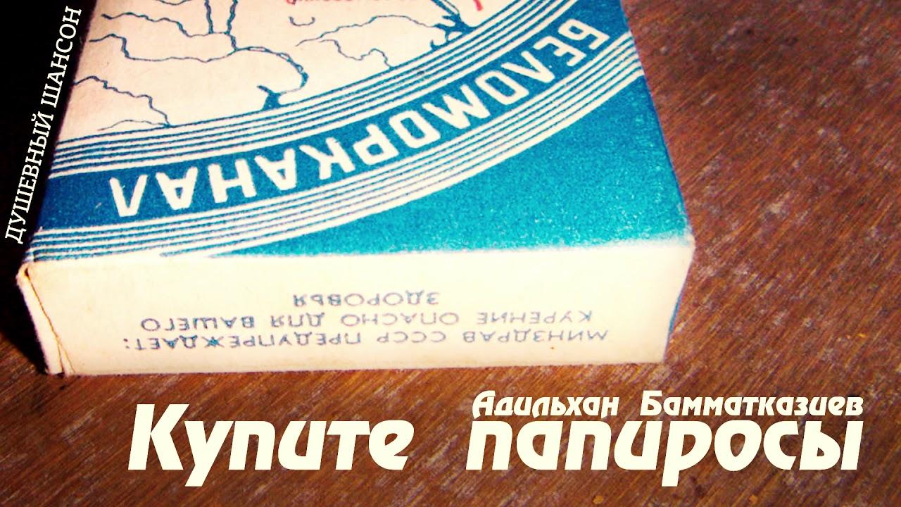 Купите сигареты клип опт сигарет в саратове
