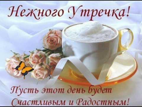 Доброго утра, хорошего дня! - YouTube