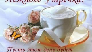 Доброго утра, хорошего дня!