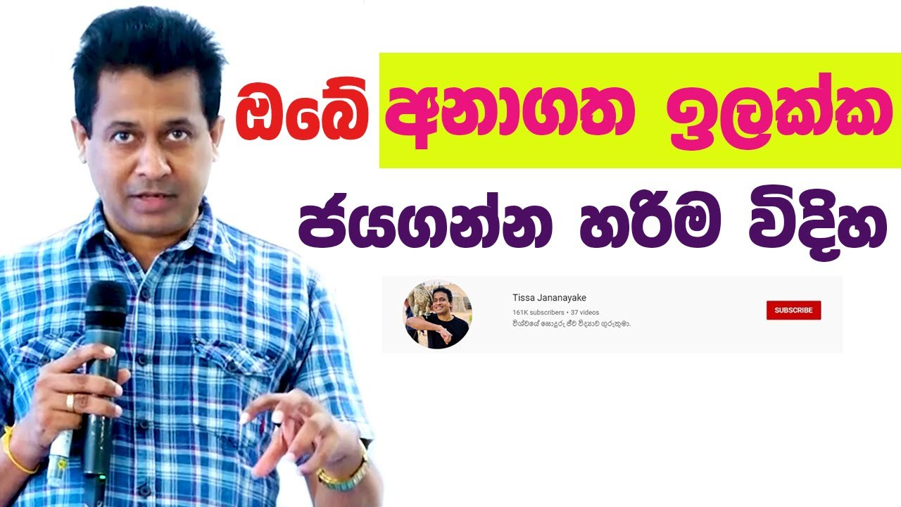 Tissa Jananayake - Episode 149   අනාගත ඉලක්ක ජයගමු!