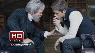 Посвященный - Русский трейлер
