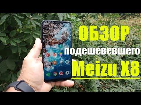 Обзор подешевевшего Meizu X8 на Snapdragon 710 / Дешевле не найти