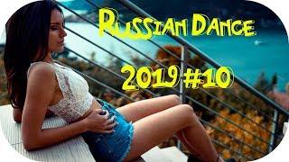 🇷🇺 RUSSIAN DANCE 2019 🔊 Клубная Музыка 2019 Russian #10