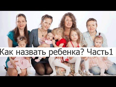 Как назвать ребенка: по дате рождения, церковному календарю
