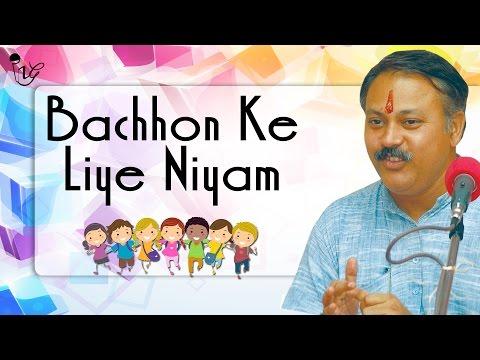 बच्चों के लिए नियम - Bachhon Ke Liye Niyam | Rajiv Dixit