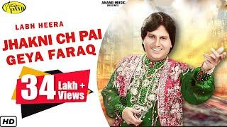 Labh Heera | Jhakni Ch Pai Gia Faraq | New Punjabi Song 2019 | Anand Music l Latest Punjabi Song2019