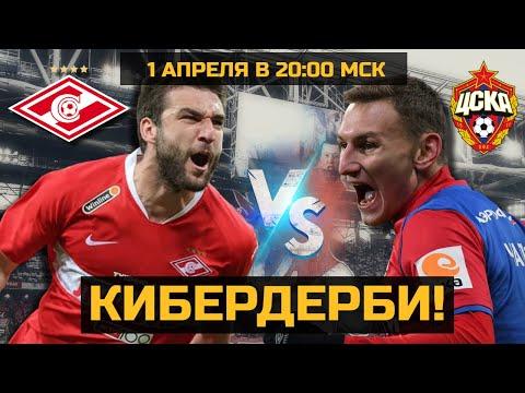 КиберДерби Спартак — ЦСКА! Новости вторника 31.03