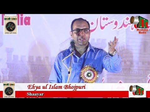 Ehya Ul Islam Bhojpuri, Shahabad Rampur Mushaira, 10/07/2016, Con. SYED SAROSH ASIF, Mushaira Media