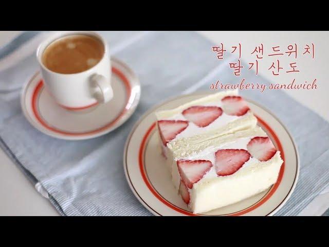 ENG)]딸기샌드위치 |strawberry sandwich |딸기산도