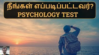 Test your mindset about life in Tamil | Short story | Psychology