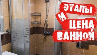 Ремонт ванной комнаты  Какие этапы вас ждут  Сегодня у нас бюджетный, но качественный ремонт
