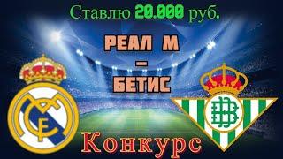Реал М Бетис Прогноз и Ставки на Футбол Испания Примера 24 04 2021