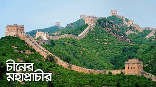 History of the great wall of china ( bengali )