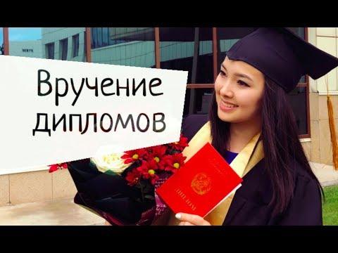 Закончила универ   Слово выпускника ЕНУ   Астана, Казахстан