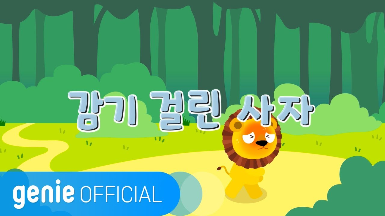 미니특공대 Miniforce - 감기 걸린 사자 Lion with a cold Official M/V