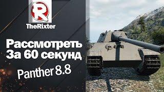 Средний танк Panther 8.8 -  Рассмотреть за 60 секунд от TheRixter [World of Tanks]