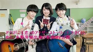 さくらしめじの新曲「ひだりむね」(8月17日発売)のミュージックビデオ...