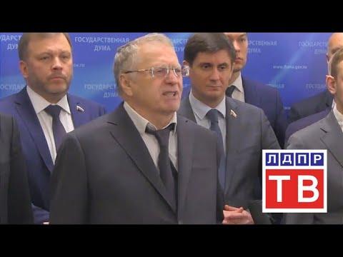Жириновский о трагедии