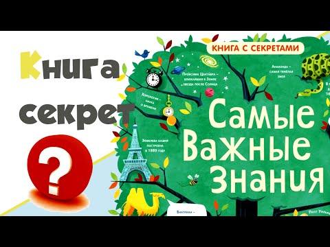 КНИГИ ДЛЯ ДЕТЕЙ ♥ Книга с секретами со створками ♥ Самая самая азбука
