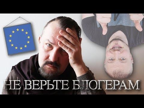 ИММИГРАЦИЯ В ЕС. ПОЧЕМУ НЕЛЬЗЯ СЛУШАТЬ СОВЕТЫ БЛОГЕРОВ. Story #03
