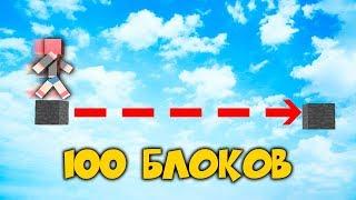 САМЫЙ ДЛИННЫЙ ПРЫЖОК В МАЙНКРАФТ! (100 БЛОКОВ)