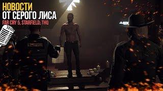Far Cry5 взломан, Cyberpunk 2077, THQ Nordic и Strafield