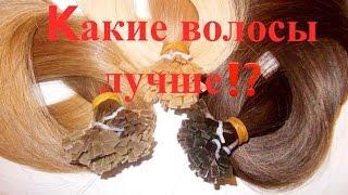 Какие волосы выбрать для наращивания? Славянские или европейские?! Рейтинг волос!