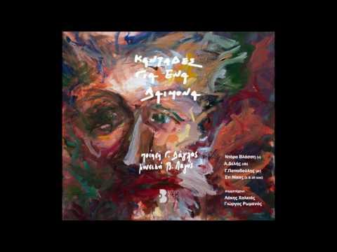 Vassilis Lagos Quintet & Giorgos Daglas Poetry - Cantatas For A Demon (Καντάδες Για Ένα Δαίμονα)