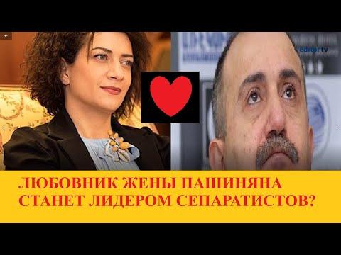 Срочно!!! Жена Никола Пашиняна хочет сделать своего фаворита лидером сепаратистов в Карабахе