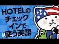 流れは日本と同じ!HOTELのチェックインで使う英語