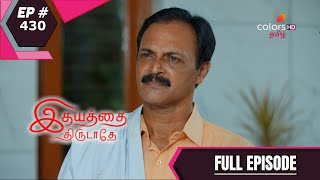 Idhayathai Thirudathey | இதயத்தை திருடாதே | Episode 430 | 09 April 2021
