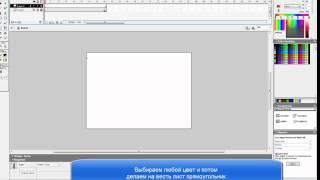 Урок 4 как сделать фон в Macromedia Flash MX(Как сделать фон., 2014-11-16T18:27:55.000Z)