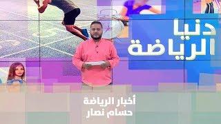 أخبار الرياضة - حسام نصار