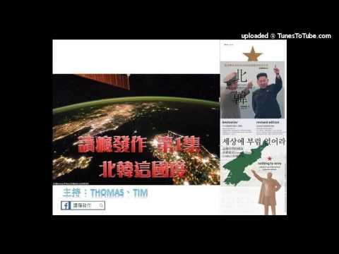 讀癮發作 Reading Addiction 第一集:「北韓這國度」