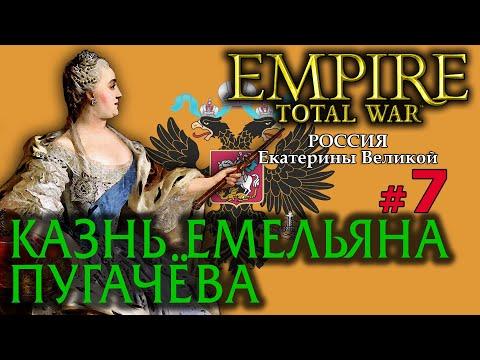 Empire:Total War - Россия Екатерины Великой №7 - Казнь Емельяна Пугачёва