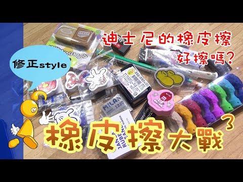 【棋樂玩文具】橡皮擦大戰3-日本東京迪士尼的橡皮擦好擦嗎?