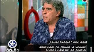 محمود الجندي ينتقد تجاهل دعاية