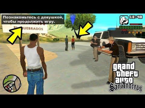 Что будет, если Сиджей познакомится с девушкой до начала игры GTA San Andreas?