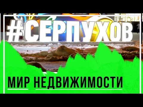 Покупка/продажа КВАРТИРЫ в СЕРПУХОВЕ БЕЗ ОБМАНА