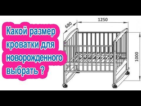 Какой размер кроватки для новорожденного выбрать?