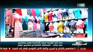 مصر فى مؤخرة الدول المصدرة للغزل والنسيج  فى #نشرة_المصرى_اليوم من #القاهرة_والناس