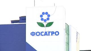 "Международная конференция на ""ФосАгро"""