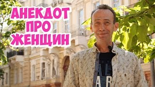 Анекдоты смешные до слез Одесский анекдот про женщин и похудение